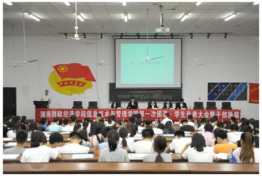 信管院召开第一次团员、学生代表大会暨干部换届大会