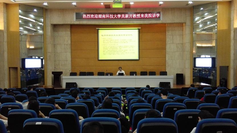 信息技术与管理学院举办电子信息工程专业讲座